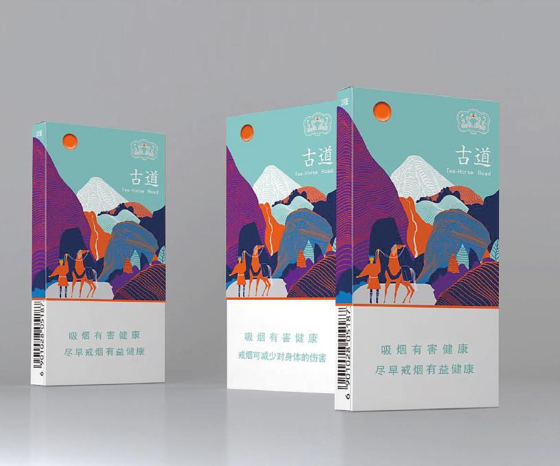 古道云游新式烟草策划设计