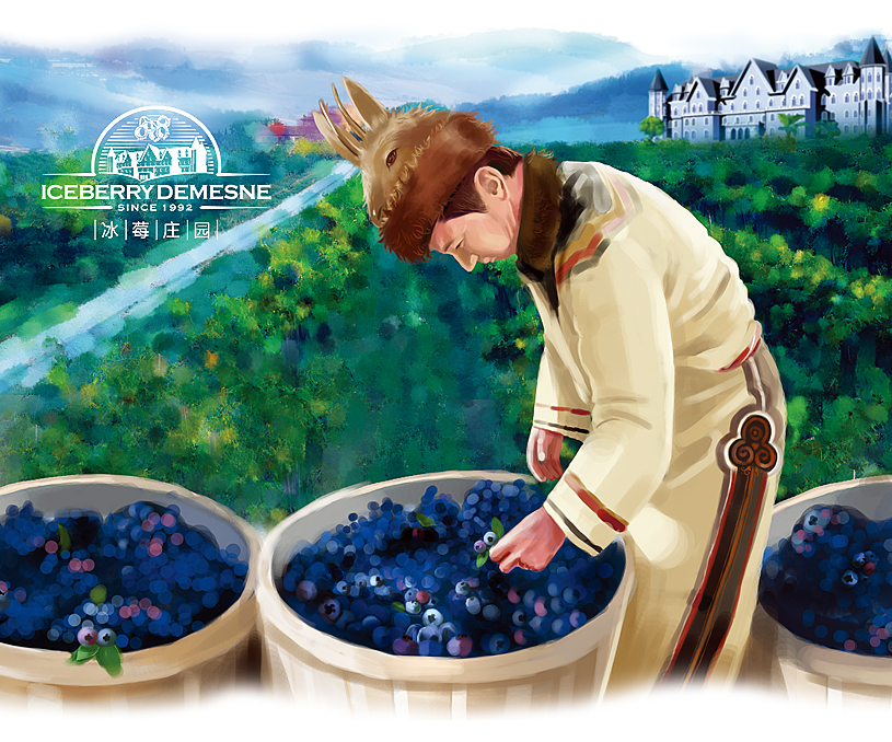冰莓庄园品牌全案策划设计