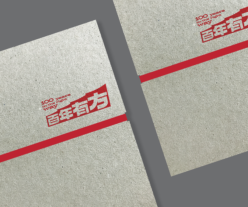 《百年有方》影像展平面设计