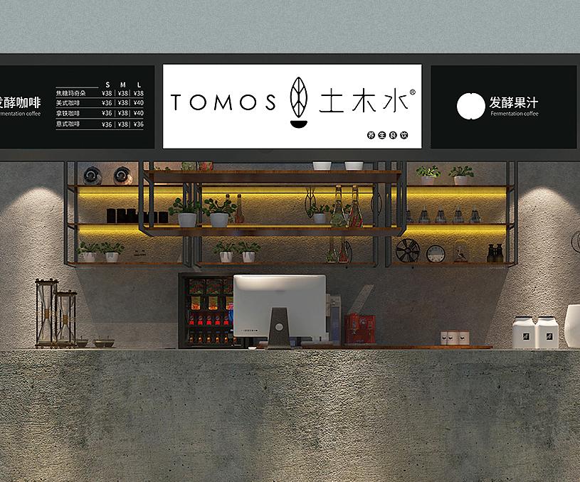 TOMOS养身轻饮品牌设计